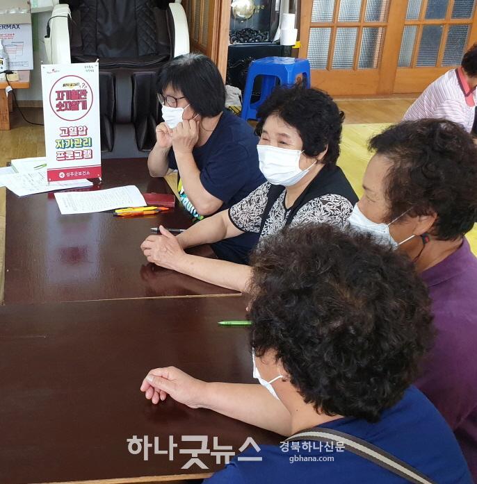사본 -일괄편집_성주군사진(고혈압 자가관리 프로그램 운영).jpg