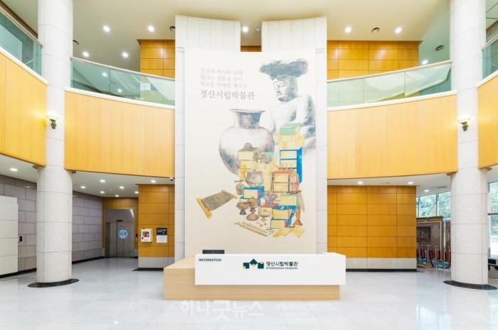 일괄편집_사본 -경산시-경산시립박물관 재개관 (경산시립박물관 전시실 중앙홀).jpg