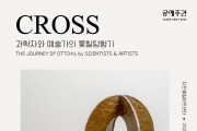 상주 공예주간 프로그램 'CROSS: 과학자와 예술가의 옻칠탐험기' 선보여