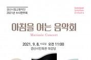 경산시립교향악단 수시연주회 「아침을 여는 연주회」 개최