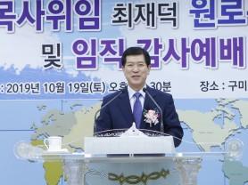 """구미새로남교회, """"은혜로운 리더쉽 교체"""""""