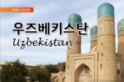 우즈베키스탄에서 크리스천들은 왜 박해를 받는가?