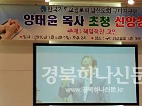 기장 남신도회 구미지구회 양태윤 목사 초청 신앙강좌