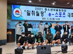 2021 김천시청소년어울림마당 '일취월짱' e-스포츠 대회