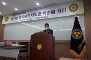 한국양봉협회 경북도지회, 박순배 지회장 취임