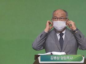 """만나교회 입장 발표 ··· """"한국교회 자기성찰 기회로 삼자"""""""