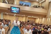 봉화제일교회 '이웃사랑 전도잔치'