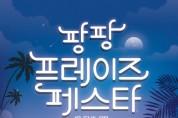 """""""국내외 CCM 스타 뮤지션 포항으로 총출동"""""""