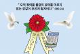 하나 만평(경북하나신문 182호)