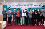 구미시↔구미장미로타리클럽 「자궁경부암 무료 예방접종 사업」 협약