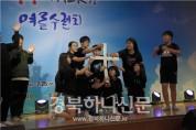 봉화제일교회 위십팀 '톡톡 여름수련회'에서 은상 수상