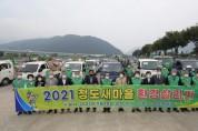 2021 청도 새마을 환경 살리기!