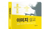 책 소개 : 이미지 설교