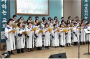 기장 여신도회 경북연합회 제20회 성가합창제