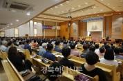 경북기독교총연합회 8.15 나라사랑 구국기도회
