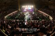 """극동방송, """"파이팅! 나라사랑축제 2018"""""""