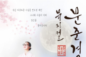 공연 : 극단 쏠라이트 미션, 문준경 전도사의 삶 '뮤지컬 문준경' 개최