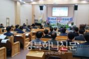 예장(합동) 경청노회 제112회 1차 임시회 개최