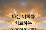 코로나19 치유와 회개를 위한 기도문