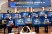 '사립학교법 개정안' 본회의 가결··· 사학 교원 채용시험 교육청에 위탁