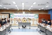 울진 옛길 관광자원화 연구용역 최종 보고회 개최