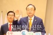 기성 제112년차 총회임원 선출