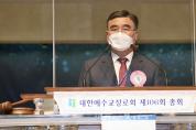 """예장합동 제106회 총회 ··· """"은혜로운 동행"""" 시작"""