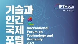 구미시, 기술과 인간 국제포럼 2021(IFTH 2021) 개최