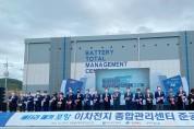 경북도, 배터리 세컨드 라이프 신산업 육성