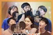 경북교육청, 노래하는 선생님 'GTS054' 조회수 39만 회 돌파