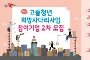 경북도, 도내 중소기업에 고졸 청년 채용 2차 지원