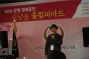 문경 박태원 시인, 경북 시낭송대회 최우수상 수상