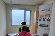영양군노인복지관, 노인 학대예방 '찾아가는 이동상담실' 운영