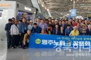 영주노회장로회 일본에서 '하계수련회' 개최