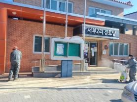 영양읍, 경로당 개방을 위한 철저한 사전점검