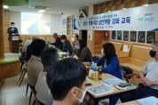 구미시, 2021년 전통시장 상인역량 강화 교육 실시