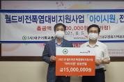 월드비전 대구경북지역본부, '아이시원' 성금 1,500만 원 전달
