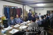 청송기연, 윤경희 청송군수와 간담회