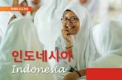 인도네시아에서 크리스천들은 왜 박해를 받는가?