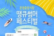 문경중앙시장 땡큐 썸머 페스티벌 '5만 원의 행복'