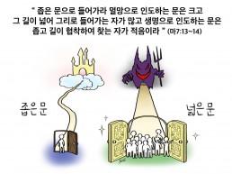 하나만평(경북하나신문 183호)