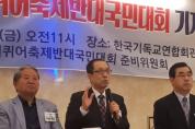동성애퀴어축제 '반대' 범국민대회 연다