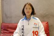 경북하나신문 기획 인터뷰 : 4.15 총선을 말하다 - 기독자유통일당 오현민 후보