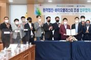 경북도 원격협진·바이오 클러스터 조성 업무협약 체결