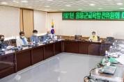 (사)울릉군교육발전위원회, 2021 이사회 개최